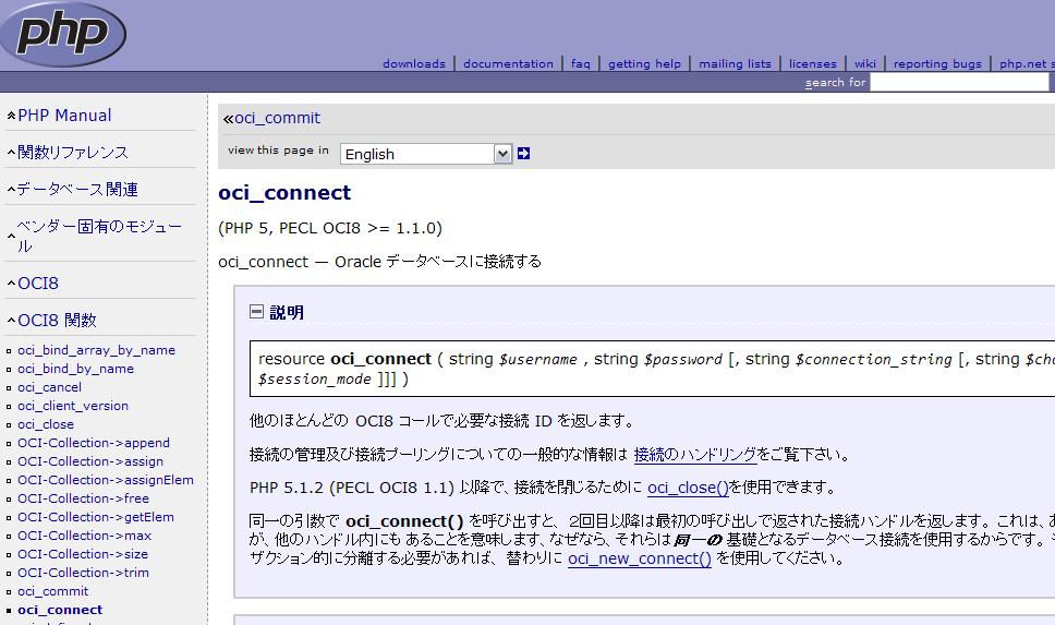tnsnames.oraを参照してPHPをOracleに接続するほうほう