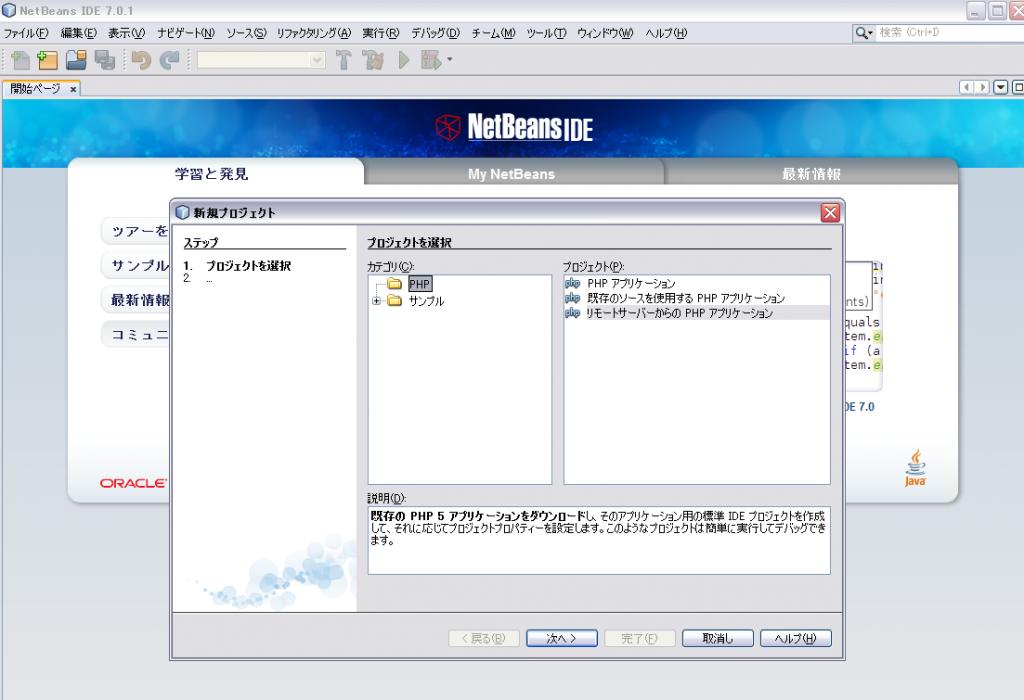 netbeans_new