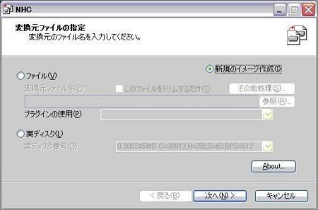 VMware Playerの容量が足りなくなったのでHDDを追加してみた