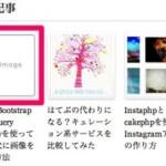 「YARPP」と「Auto Post Thumbnail」を使って関連記事に画像を表示しつつ、画像がない場合はno-imageを表示してみた