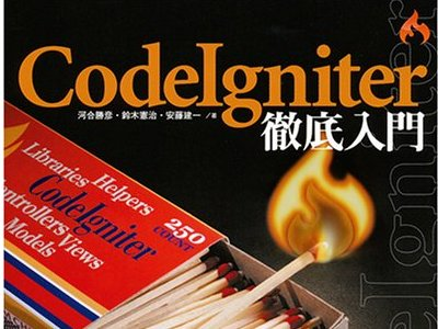CodeIgniterでsqlite2系を使うと必ずハマるであろう2つのこと
