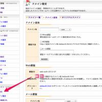 格安レンタルサーバーファイアバードにお名前.comで取得した独自ドメインを適用する