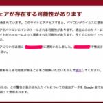 マルウェアに感染して「このサイトはコンピュータに損害を与える可能性があります。」と表示されているサイトを復旧させる方法