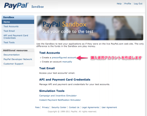 PayPal Sandbox Home 500x394 EC CUBEにペイパル エクスプレス チェックアウト 決済モジュールを導入する方法