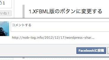 SharebarのいいねボタンをXFBML版にしてさらにコメント欄も開くようにする
