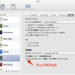Mac OS XのTerminalで全角記号の表示が崩れるのを直すシンプルな方法