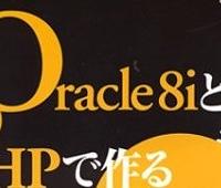PHPでOracleを使う為に必要な5つのこと