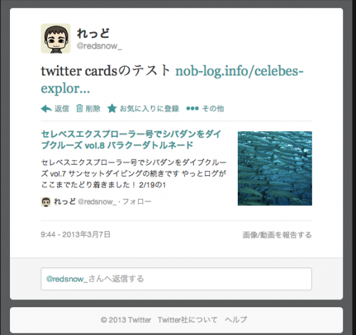 WordPressにTwitter Cardsを導入する
