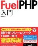 FuelPHPで日本人にやさしいフォームを作る