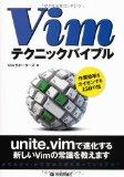 sudo vimをしたい時にはsudo.vimを使うといいね