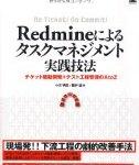 CentOS6にRedmineのインストールする手順の補足