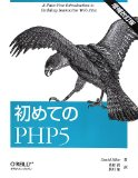 PHPにモジュールを追加するコマンドphpize