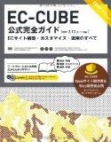 EC-CUBEを使ったカスタマイズ開発プロジェクトをGitで管理する方法
