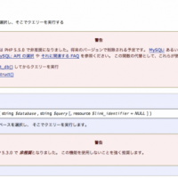 PHPからMySQLに接続する方法