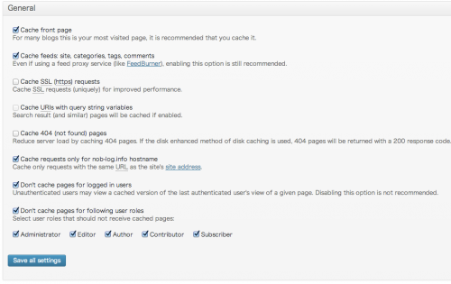 Page Cache | W3 Total Cache ‹ のぶろぐ — WordPress