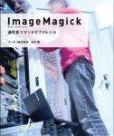 Imagickの基本的な使い方