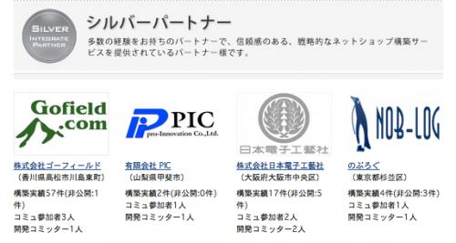 インテグレートパートナー一覧___上位パートナー___日本発_ECオープンプラットフォーム_EC-CUBE-2