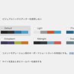 WordPress 3.8で管理画面の配色を変える方法