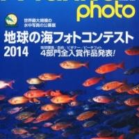 地球の海フォトコンテスト2014入賞作品