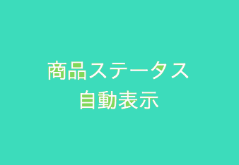 product_status