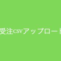 EC-CUBEプラグイン、「受注CSVアップロードプラグイン」を公開しました