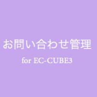 EC-CUBE3.0用プラグインをいくつか作りました