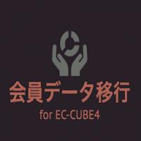 会員データ移行プラグイン for EC-CUBE4 を作成しました